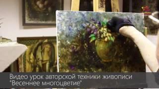 Презентация видео урока Весеннее многоцветие