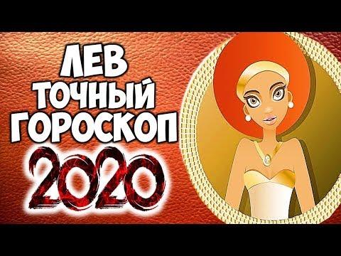ЛЕВ САМЫЙ ТОЧНЫЙ ГОРОСКОП НА 2020 ГОД КРЫСЫ
