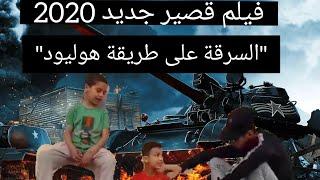 فيلم مغربي قصير 2020