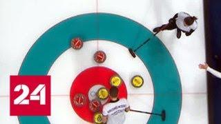 Российские керлингисты победили хозяев Олимпиады в дабл-миксте - Россия 24