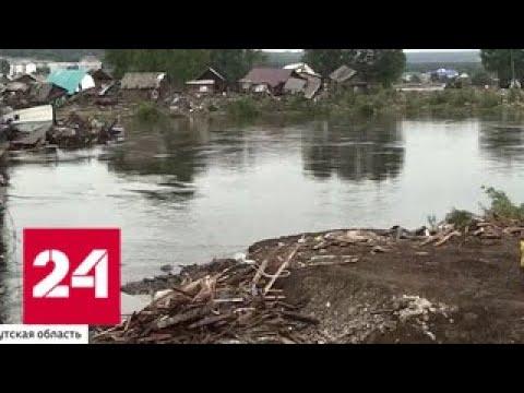 Наводнение в Иркутской области: жара сменилась дождем - Россия 24