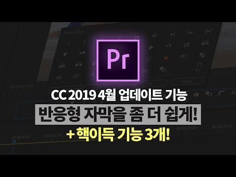 프리미어프로 cc 2019 4월 업데이트 꿀기능 소개! 더욱 쉬워진 반응형 자막 만들기 / 글자테두리 복수생성 / 가이드라인 추가