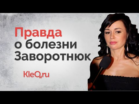 Состояние здоровья Анастасии Заворотнюк: ПИАР или настоящая ТРАГЕДИЯ
