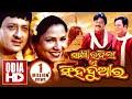 SAKHI RAHILA E SINGHA DWARA // Full Odia HD Movie // Sidhant & Mama Mishra