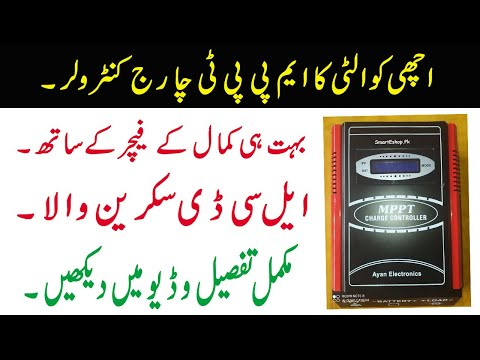 Best MPPT Solar Charge Controller In Pakistan
