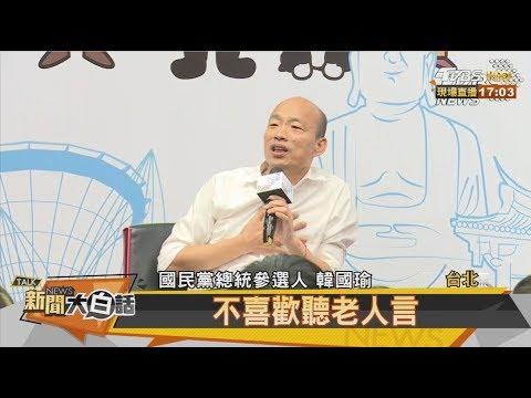 赴彰化與辦青年論壇 韓接招青年辛辣提問 新聞大白話