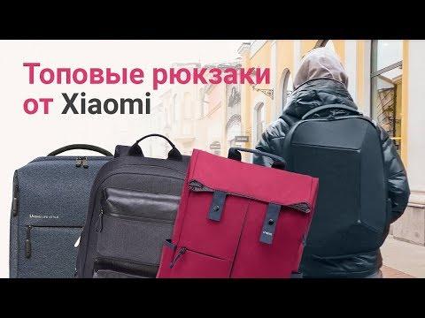 Обзор топовых рюкзаков Xiaomi   От «Румиком», магазина Xiaomi