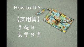How to make a wrist bag  | 【实用篇】手腕包教学分享????????????--巧手妈妈课室