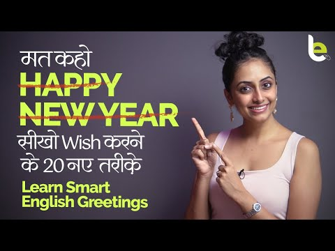 Happy New Year 2019 wish करने के 20 नए तरीक़े  | New Year Greetings | Learn English Phrases in Hindi
