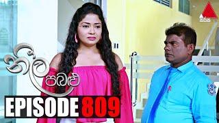Neela Pabalu (නීල පබළු)   Episode 809   10th August 2021   Sirasa TV Thumbnail