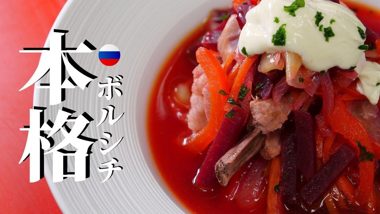 ロシア郷土料理ボルシチの作り方