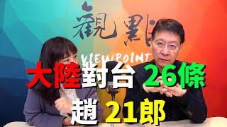 '19.11.06【趙少康x尹乃菁觀點】評:大陸對台26條 / 趙21郎