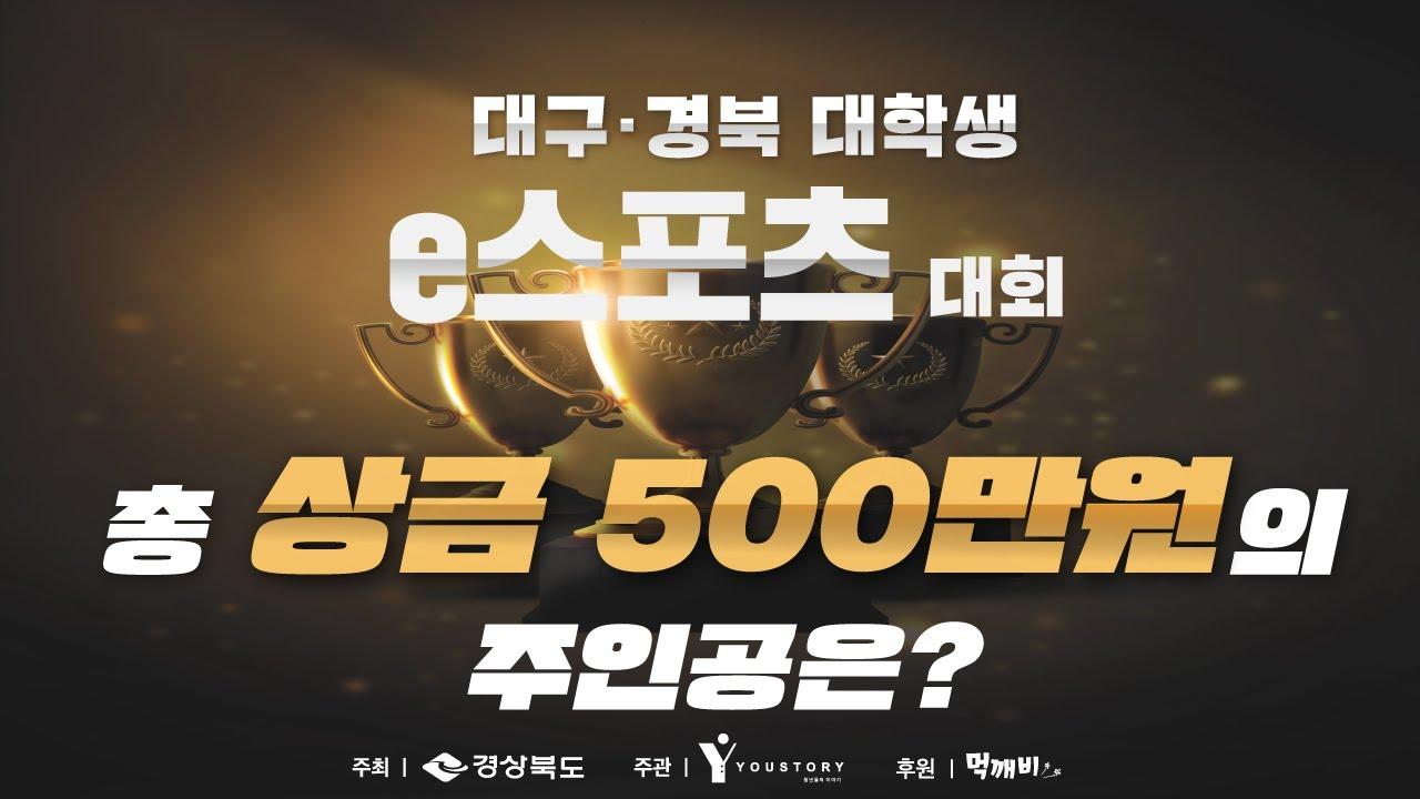 [LIVE] 대구경북 대학생 E-Sports 대회