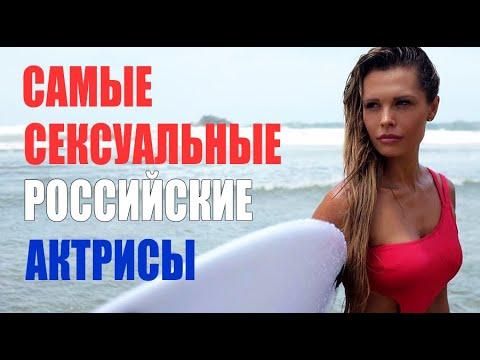 Самые сексуальные девушки российского кино и шоу-бизнеса