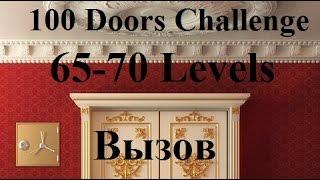 100 Doors Challenge Прохождение - 100 дверей вызов  65 - 70 уровень - Level 65 - 70