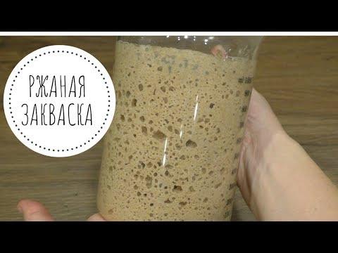 РЖАНАЯ ЗАКВАСКА/ Выведение ржаной закваски за 5 дней