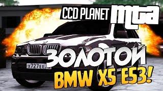 ЗОЛОТОЙ BMW X5 E53 В MTA!#4[CCD PLANET]