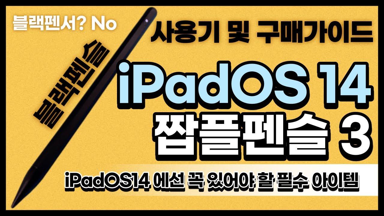짭플펜슬3세대 ipados14 에선 필수품이될 가성비 끝판왕 아이패드 필기용 강추아이템