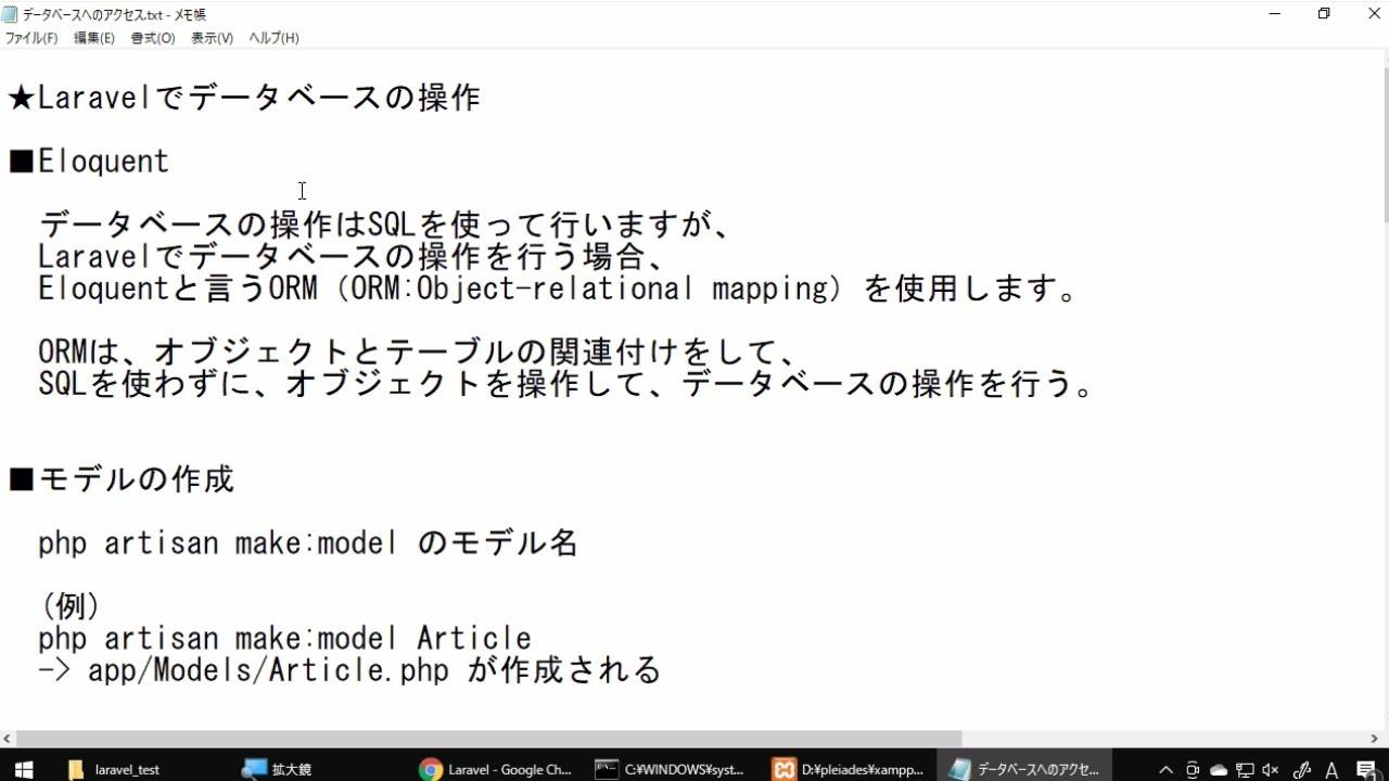 【Webサーバー講座】第27回 LaravelでDBの操作【独り言】
