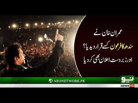 Sindh Ka Firaaon Kon? Imran Khan Speech at Sukkur Jalsa - FULL   25 August 2017   #SukkurKaptaanKa