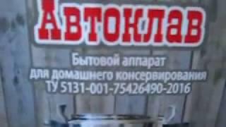 видео автоклав 40 литров