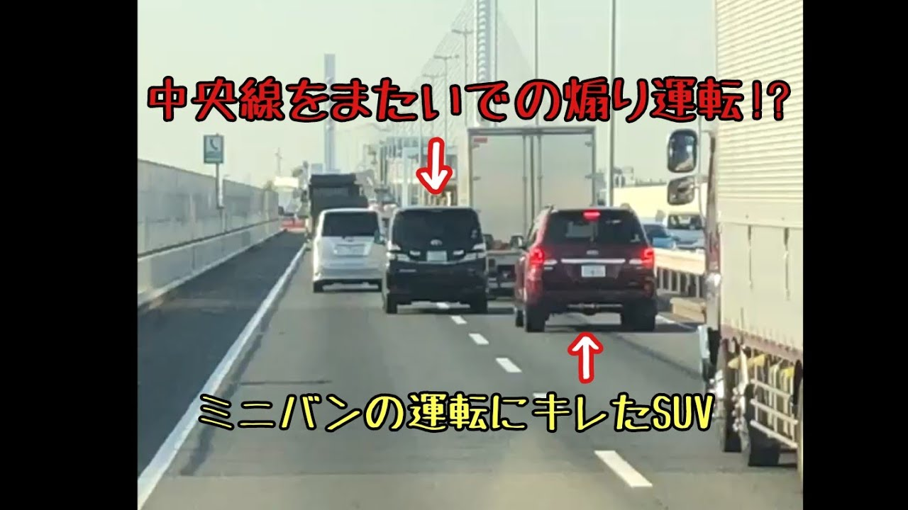 動画 あおり 運転