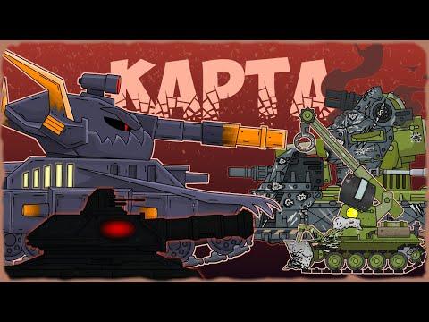 Таинственная Карта Морока + Засада - Мультики про танки