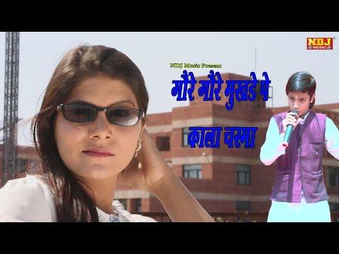 2016 New Haryanvi Ragni / Goure Goure Mukhde Pe / Lattest Song 2016 / NDJ Music