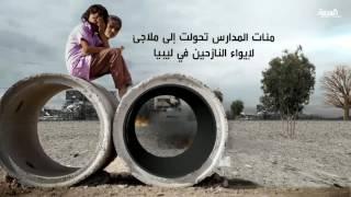 #التعليم ضحية الحروب في #ليبيا