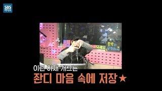 존박DJ, 아재개그 [SBS 존박의 Music High]