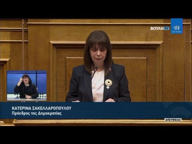 <span class='as_h2'><a href='https://webtv.eklogika.gr/k-sakellaropoyloy-proedros-dimokratias-imera-gia-ta-dikaiomata-ton-gynaikon-08-03-2021' target='_blank' title='Κ. Σακελλαροπούλου (Πρόεδρος Δημοκρατίας)(Ημέρα για τα δικαιώματα των Γυναικών)(08/03/2021)'>Κ. Σακελλαροπούλου (Πρόεδρος Δημοκρατίας)(Ημέρα για τα δικαιώματα των Γυναικών)(08/03/2021)</a></span>