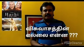 Hachi A Dog's Tale (2009) Hollywood Movie Review in Tamil by Filmi craft