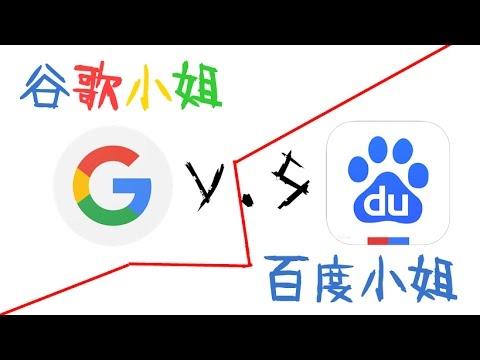 【翻譯小姐PK賽】谷歌小姐v.s百度小姐