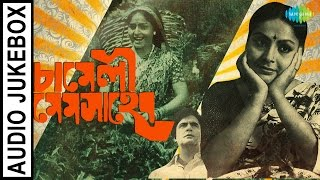 Chameli Memsaheb | Bengali Movie Song | George Bekar, Rakhee Gulzar