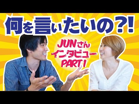 The importance of conversation skills in English learning! Interview with Jun!