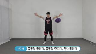 유아체육 - 다이노 스푼