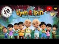 Upin & Ipin : The Lone Gibbon Kris  Movie 10 Minutes