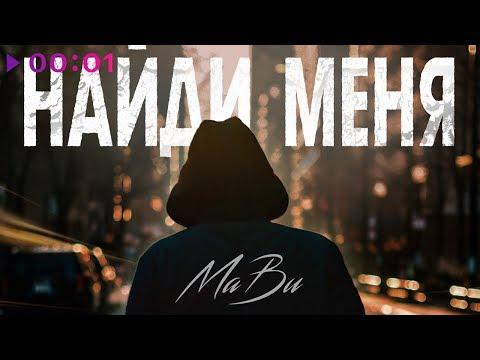 MaBu - Найди меня | Official Audio | 2019