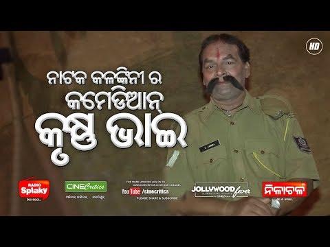 Comedian Krushna Chandra Jena (Krushna Bhai) - Kalankini Jatra Trinath Gananatya - CineCritics