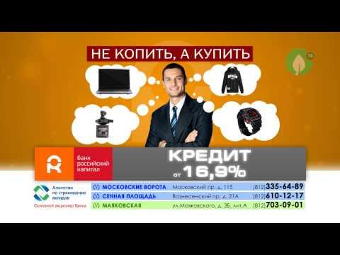 """Банк """"Российский Капитал"""""""