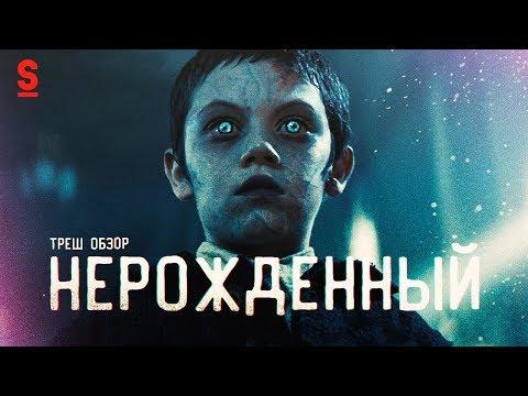 ТРЕШ ОБЗОР фильма Нерожденный