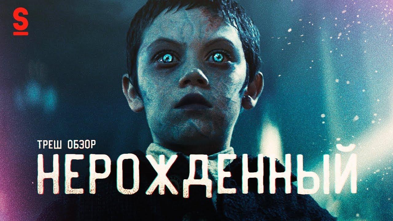 ТРЕШ ОБЗОР фильма Нерожденный - YouTube
