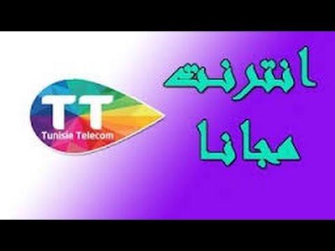 Internet Gratuit TT (Tunisie Telecom) 2017