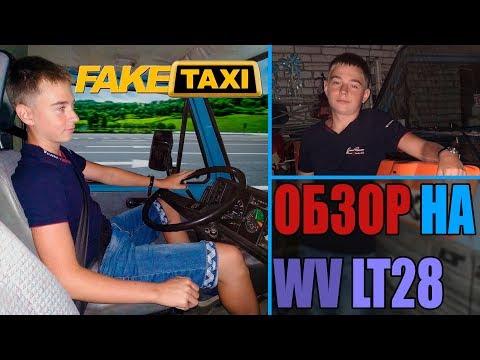 ОБЗОР НА Volkswagen LT28 | FAKETAXI | БОМБЛЮ