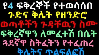 Ethiopian Youth Love states in our time Ethiopikalink Love Clinic