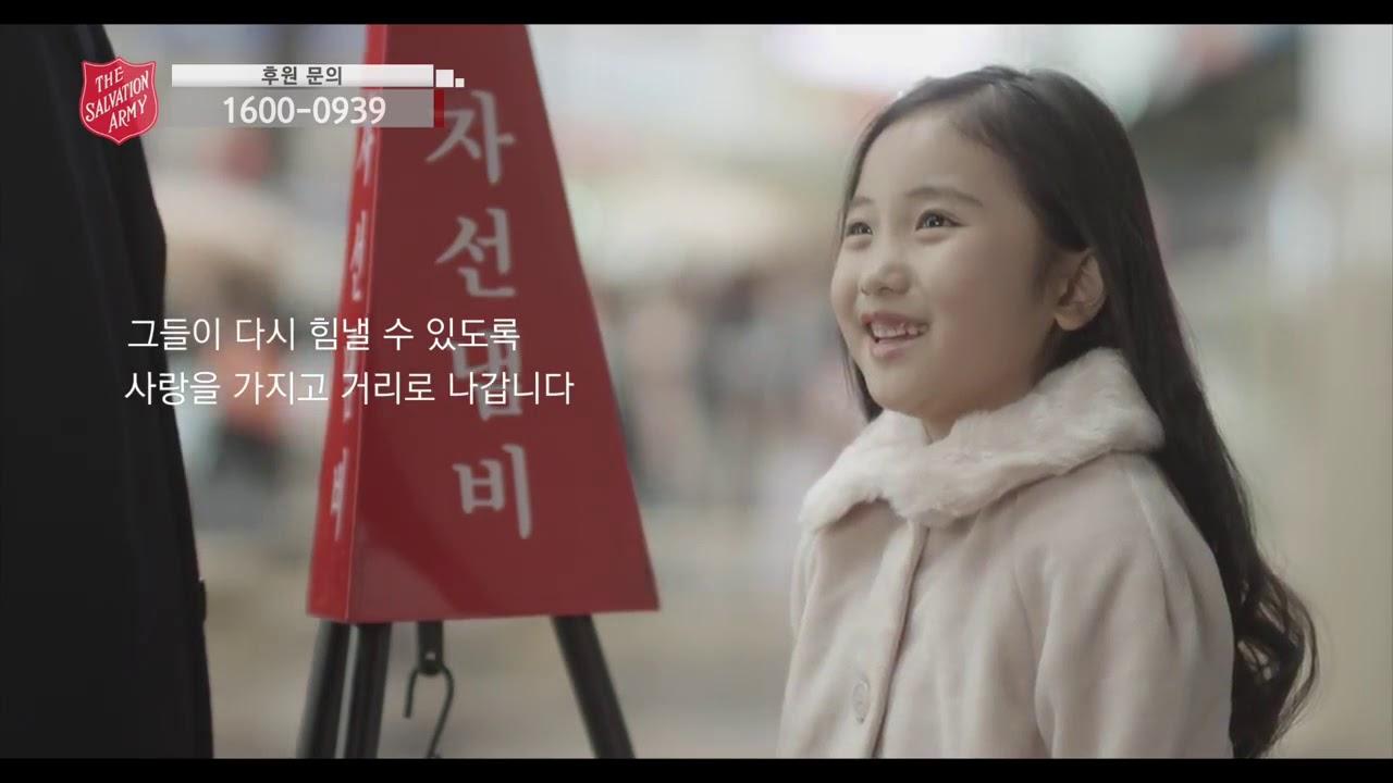 한국 구세군 CF (스토리드림)