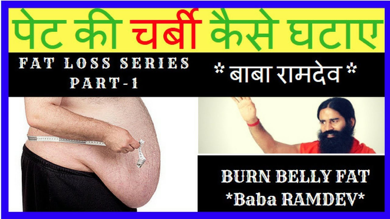 Baba Ramdev (Hindi) - How to Burn Belly Fat with YOGA PART-1