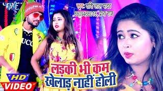 #Video - Ladki Bhi Kam Khelad Nahi Holi | Shashi Lal Yadav L Superhit Song 2020