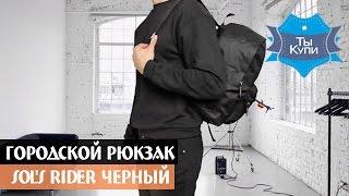 видео Мужские рюкзаки, купить в Киеве, цены в Украине. Интернет-магазин