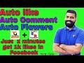 Auto like Fecebook 1k like just 1 minute (Hindi+Urdu)